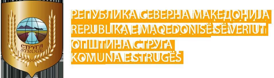Komuna e Strugës